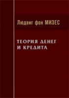 Мизес Л. - Теория денег и кредита