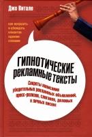 Джо Витале - мастер продаж - Гипнотические рекламные тексты