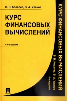 Ковалев В.В. - Курс финансового менеджмента.