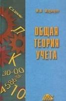 М.Ю. Медведев - Общая теория учета естественный, бухгалтерский и компьютерный методы