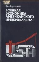 Фарамазян Р.А. - Военная экономика американского империализма