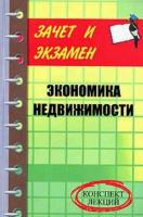 Шевчук Д. А. - Экономика недвижимости. Конспект лекций