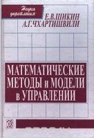 Шикин Е.В., Чхартишвили А.Г. - Математические методы и модели в управлении.