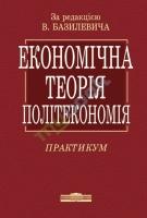 Базилевич В. Д. - Економічна теорія. Політекономія практикум