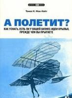 Томас К. - А полетит Как узнать, есть ли у вашей бизнес-идеи крылья