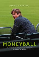 Майкл Льюис - Moneyball. Как математика изменила самую популярную спортивную лигу в мире