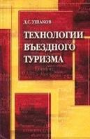 Д.С.Ушаков - Прикладной туроперейтинг