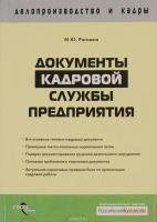 Рогожин М.Ю. - КАДРОВАЯ СЛУЖБА ПРЕДПРИЯТИЯ СПРАВОЧНИК