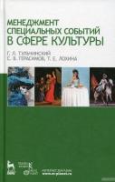 С. В. Герсаимов, Г. Л. Тульчинский, Т. Е. Лохина - Менеджмент специальных событий в сфере культуры.