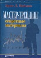 Эрик Л. Найман - Мастер-трейдинг Секретные материалы