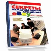 Е.А. Сафонова - Секреты международного аукциона eBay