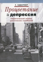 Готфрид Хаберлер - Процветание и депрессия. Теоретический анализ циклических колебаний