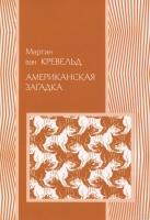 Герземанн О. - Ковбойский капитализм. Европейские мифы и американская реальность