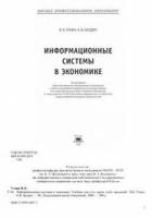Пастущак Т.Н. - Информационные системы в экономике