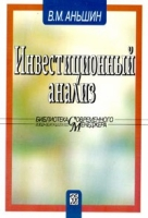 В.М. Аньшин - Инвестиционный анализ
