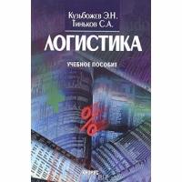 Кузьбожев Э.Н., Тиньков С.А. - Логистика