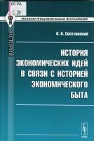 Святловский В.В. - История экономических идей в связи с историей экономического быта