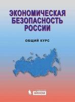 В.К. Сенчагов - Экономическая безопасность России