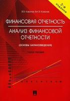 Ковалев В. В. , Ковалев В. В. - Финансовая отчетность. Анализ финансовой отчетности