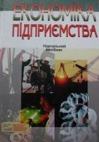 Харів П. С. - Економіка підприємства. Збірник задач і тестів