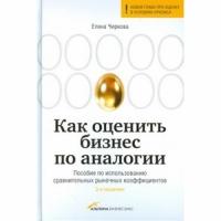 Елена Чиркова - Как оценить бизнес по аналогии