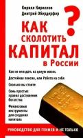 Кирилл Кириллов, Дмитрий Обердерфер - Как сколотить капитал в России