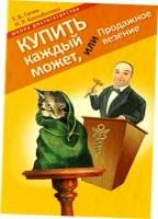 Школа Достигаторства - Тимур Гагин, Нелли Баимбетова - Купить каждый может или Продажное везение