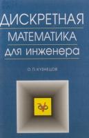 Глухов В.В., Медников М.Д., Коробко С.Б. - Математические методы и модели для менеджмента (2 изд.)