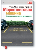 И. Манн, А. Ю. Турусина - Маркетинговая машина. Менеджер становится директором