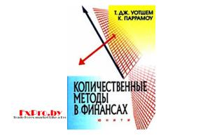 Т.Д. Уотшем, К. Паррамоу - Количественные методы в финансах