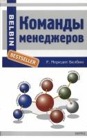 P. Мередит Белбин - Типы ролей в командах менеджеров