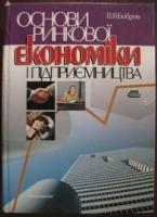 Бобров В. Я. - Основи ринкової економіки