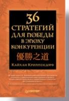 Кайхан Криппендорф - 36 стратегий для победы в эпоху конкуренции
