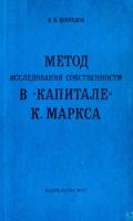 Шкредов В. П. - Метод исследования собственности в Капитале К.Маркса