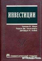 Уильям Ф. Шарп, Гордон Дж. Александер, Джеффри В. Бэйли - Инвестиции