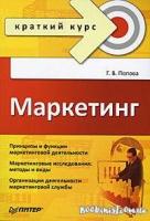 Попова Г. В. - Маркетинг