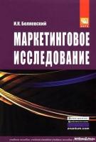 Беляевский И.К. - Маркетинговое исследование.