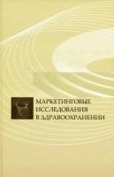 Васнецова О.А. - Маркетинговые исследования в здравоохранении.