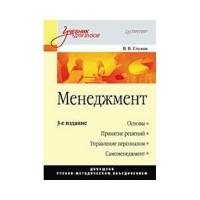 Глухов В.В. - Менеджмент (3-е изд.).