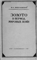 Михалевский Ф.И. - Золото в период мировых войн