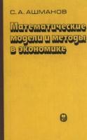 Ашманов С.А. - Математические модели и методы в экономике