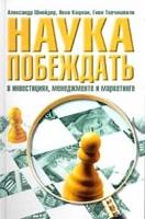 А.Шнейдер, Я.Кацман, Г.Топчишвили - Наука побеждать в инвестициях, менеджменте и маркетинге