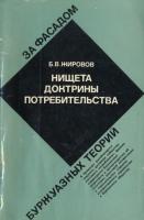 Жировов Борис Васильевич - Нищета доктрины потребительства