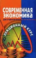 Мамедов О., Германова О. и др. - Современная экономика