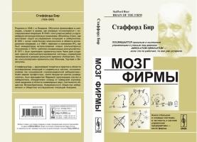 Стаффорд Бир - Мозг фирмы Перевод со второго английского издания.