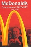 Джон Ф. Лав - McDonald's. О чем молчит БИГМАК
