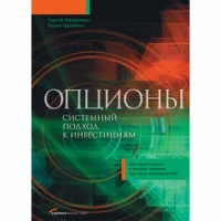 С. Израйлевич, В. Цудикман - Опционы. Системный подход к инвестициям