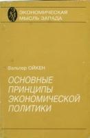 Ойкен В. - Основные принципы экономической политики