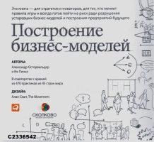 Александр Остервальдер и Ив Пинье - Построение бизнес-моделей