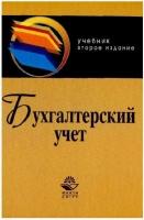 Ю.А. Бабаев, И.П. Комиссарова, В.А. Бородин - Бухгалтерский учет